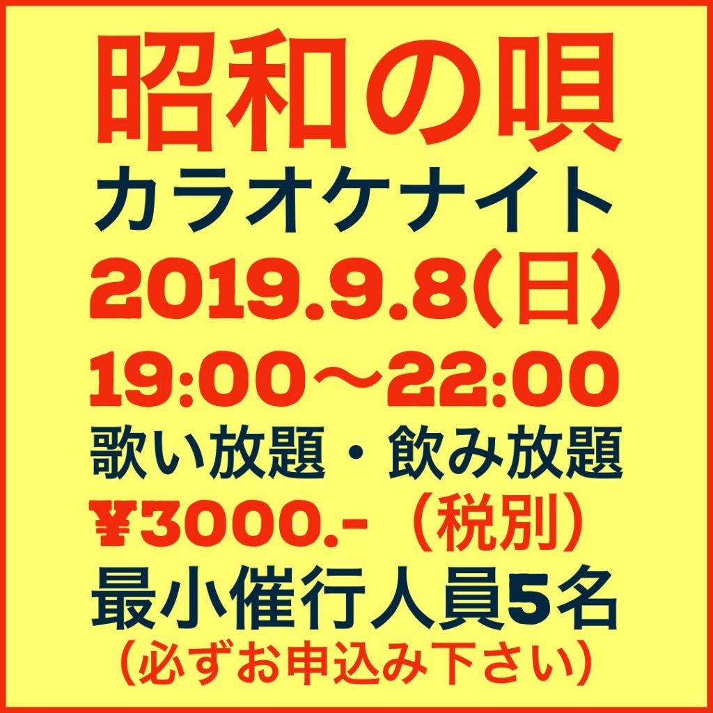 昭和の唄カラオケナイト vol.Ⅲ