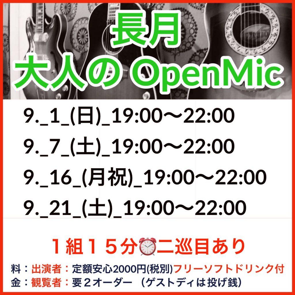 長月・大人のオープンマイク(4/4)