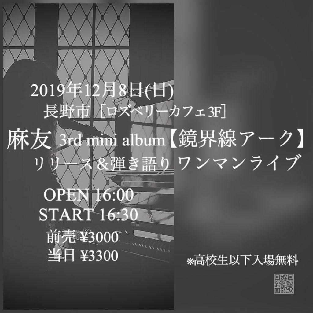 麻友 3rd mini album【鏡界線アーク】 リリース&弾き語りワンマンライブ
