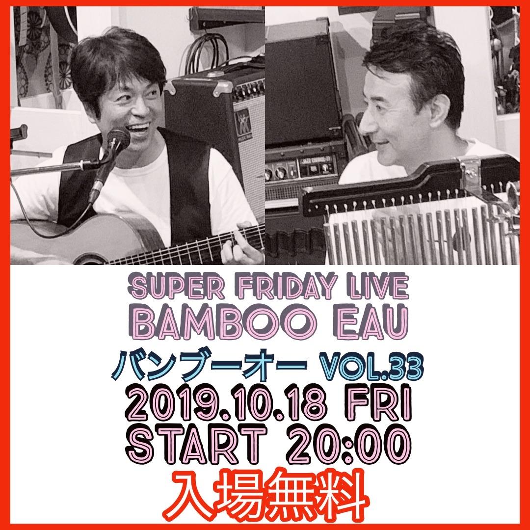 Super Friday 〜 Bamboo Eau Live vol.33〜