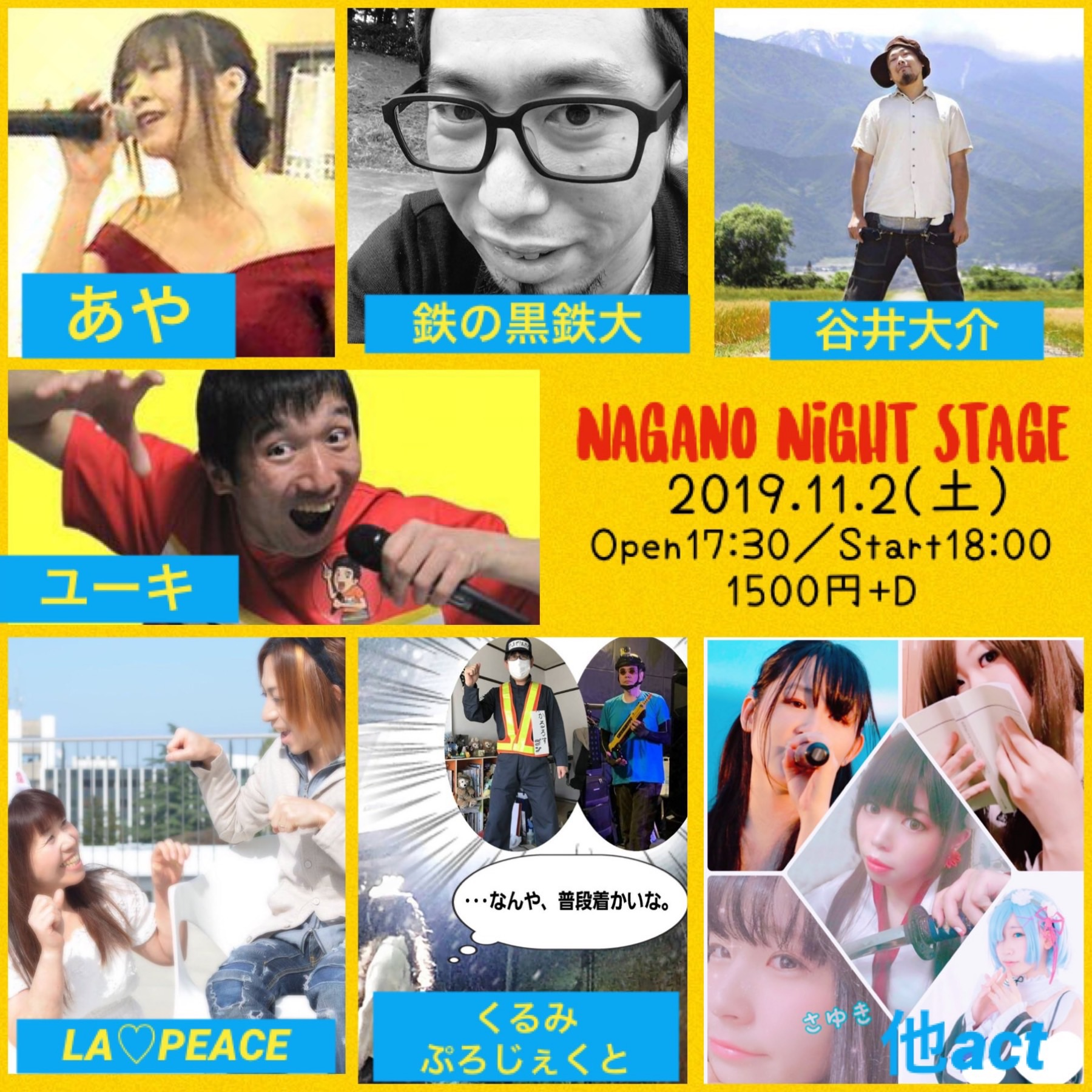 Nagano Night Stage vol.2