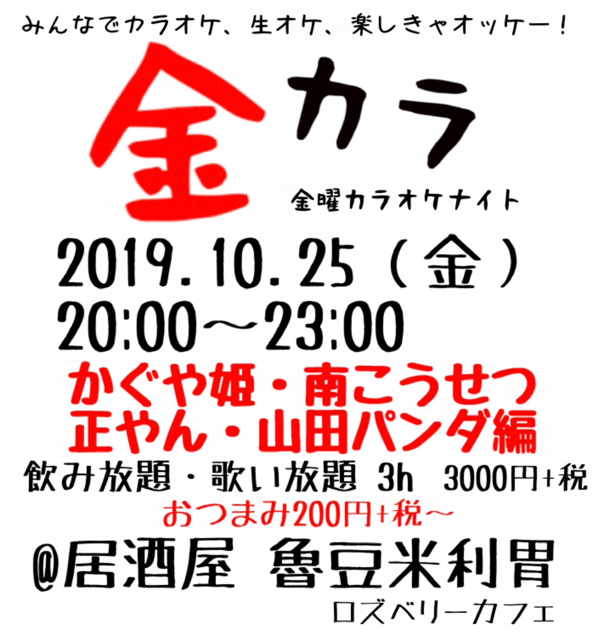 金カラ・・金曜カラオケナイト  「かぐや姫、南こうせつ、伊勢正三、山田パンダ」特集!!