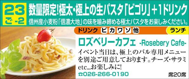 【11/6に延期】ごんバル特別営業!!