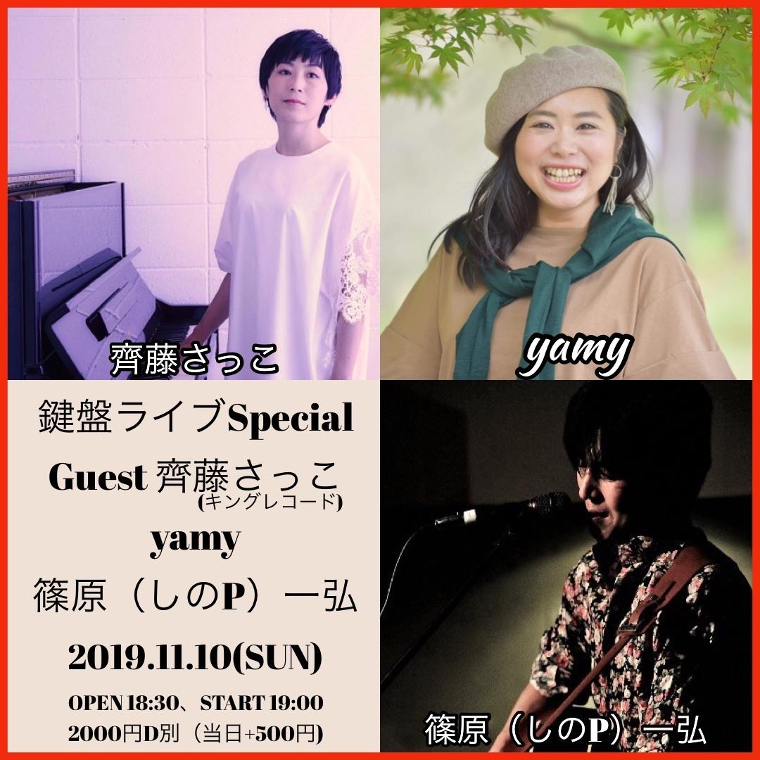 鍵盤ライブ Special   Guest 齊藤さっこ