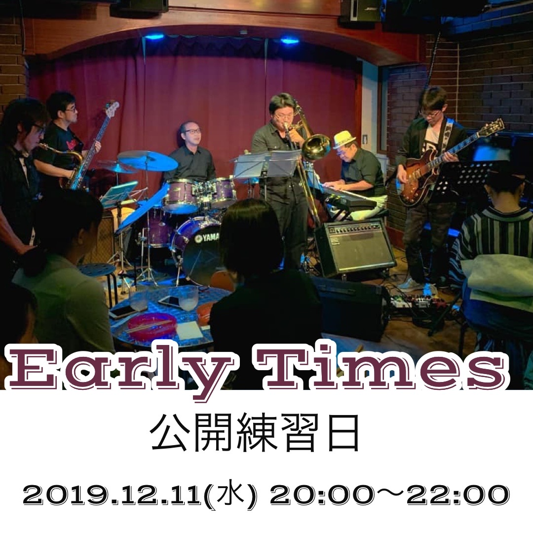 Jazz Band Early Times 公開練習日