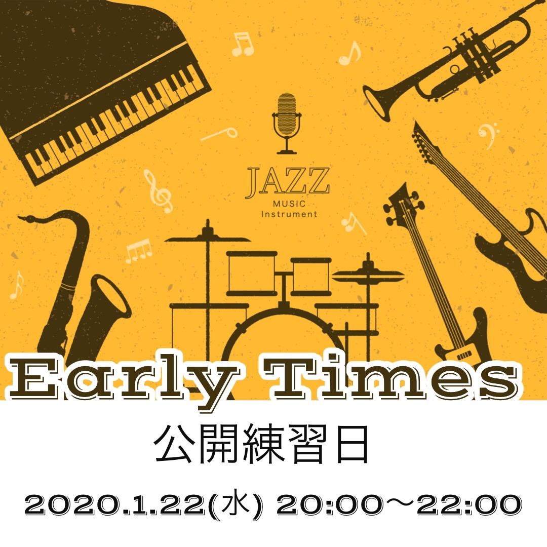 覗いてみよう!Jazz Band Early Times 公開練習日