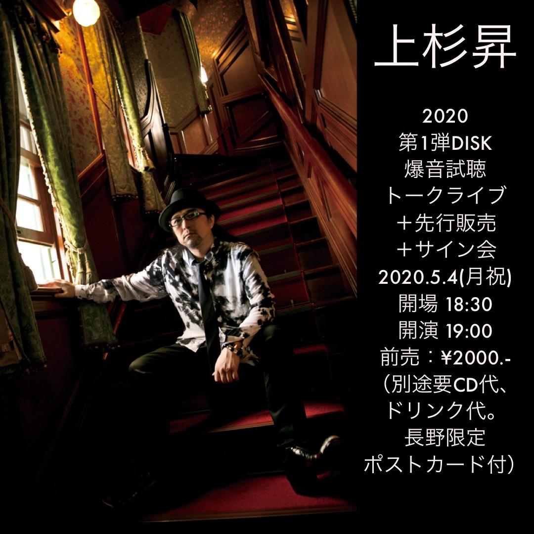 【開催延期】上杉昇 2020 第1弾DISK爆音試聴トークライブ+先行販売+サイン会
