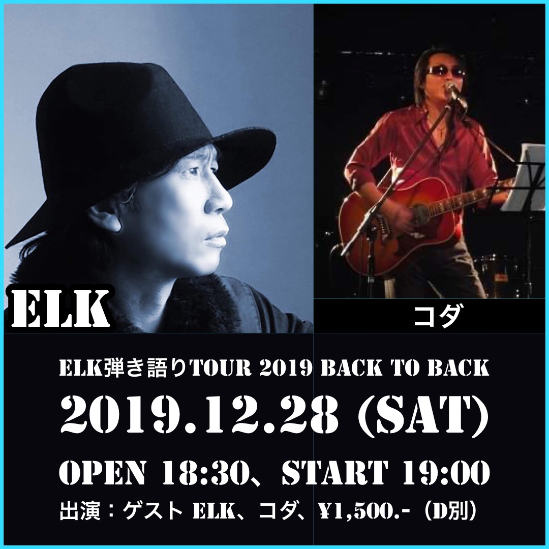 ELK 弾き語りTour 2019 Back To Back