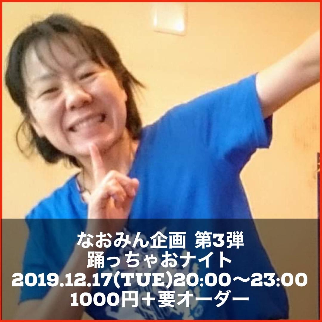 なおみん企画第3段踊っちゃおナイト