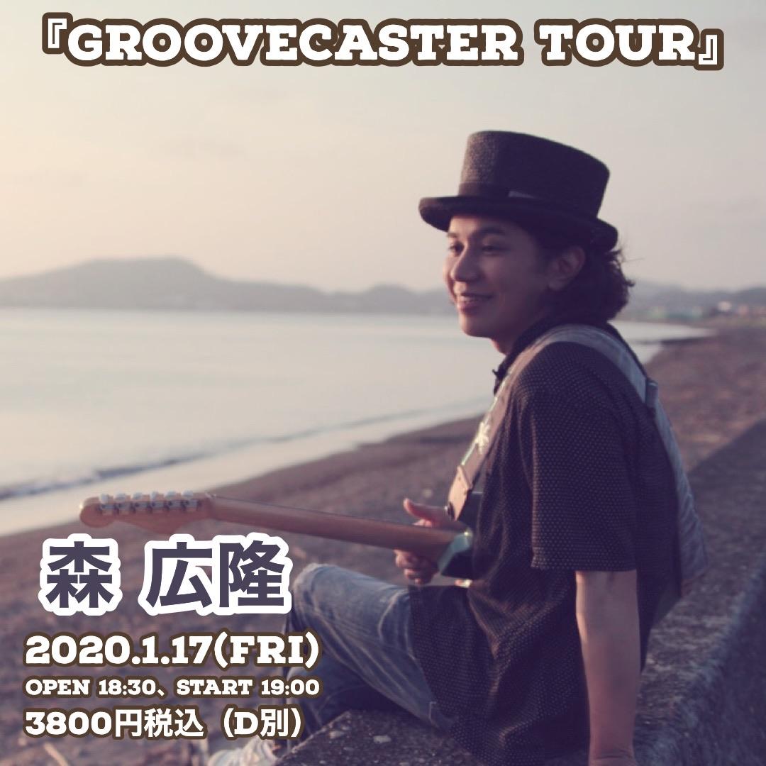 森広隆 『Groovecaster Tour』