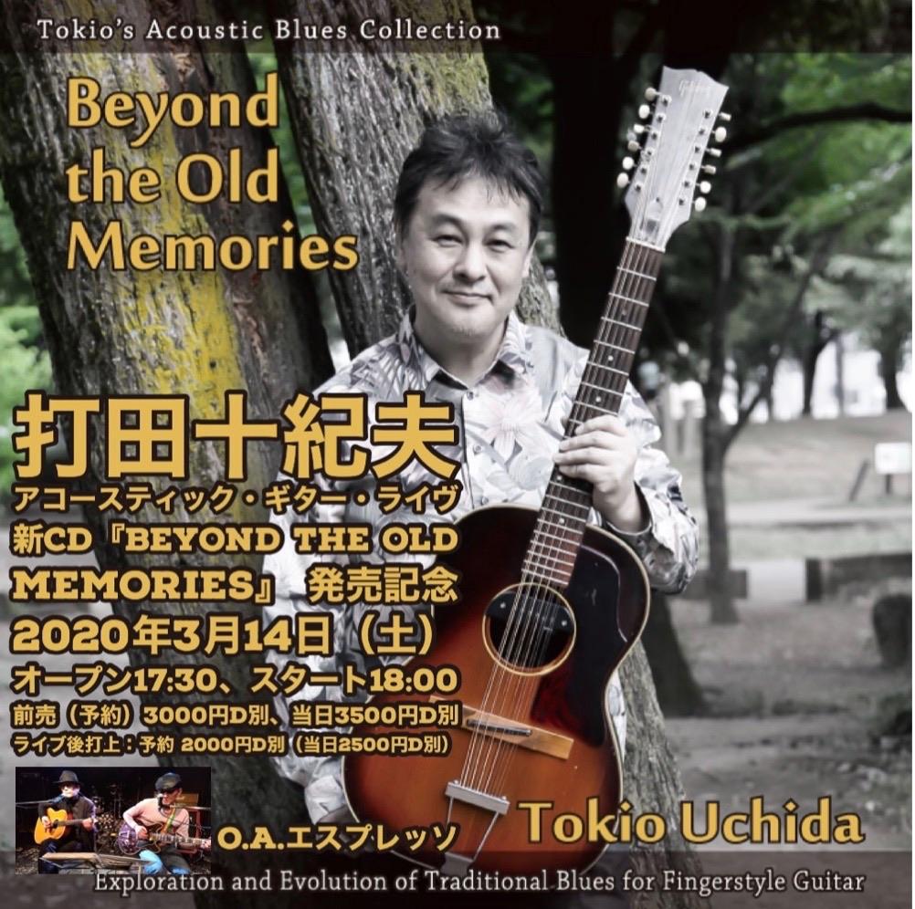 打田十紀夫 アコースティック・ギター・ライヴ 新CD『Beyond the Old Memories』 発売記念