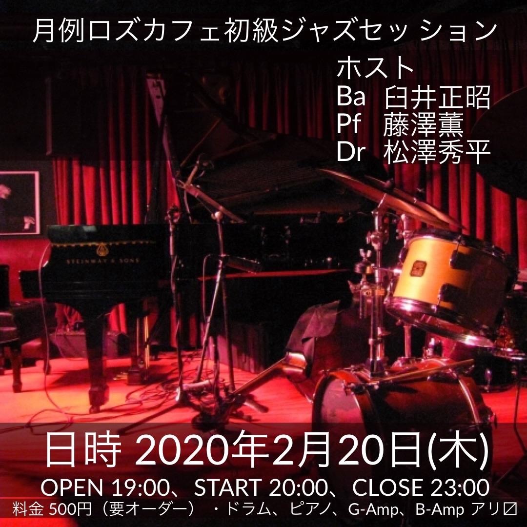月例 ロズカフェ 初級ジャズセッション