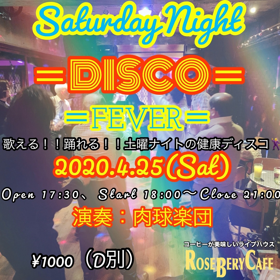 【開催延期】Saturday Night  DISCO
