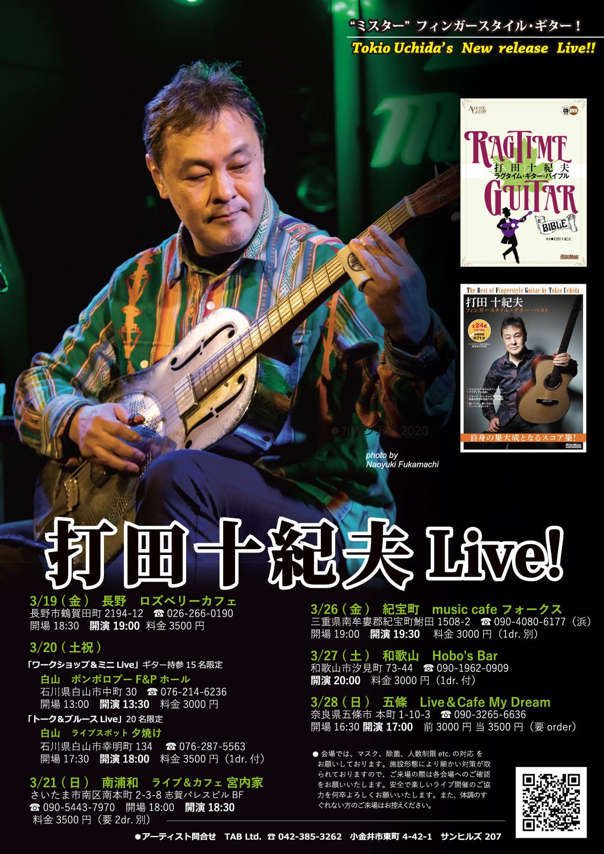 打田十紀夫 Live !