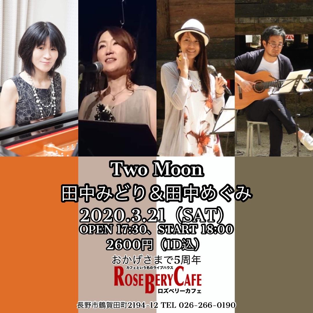 【延期】Two Moon ・ 田中みどり&田中めぐみ LIVE