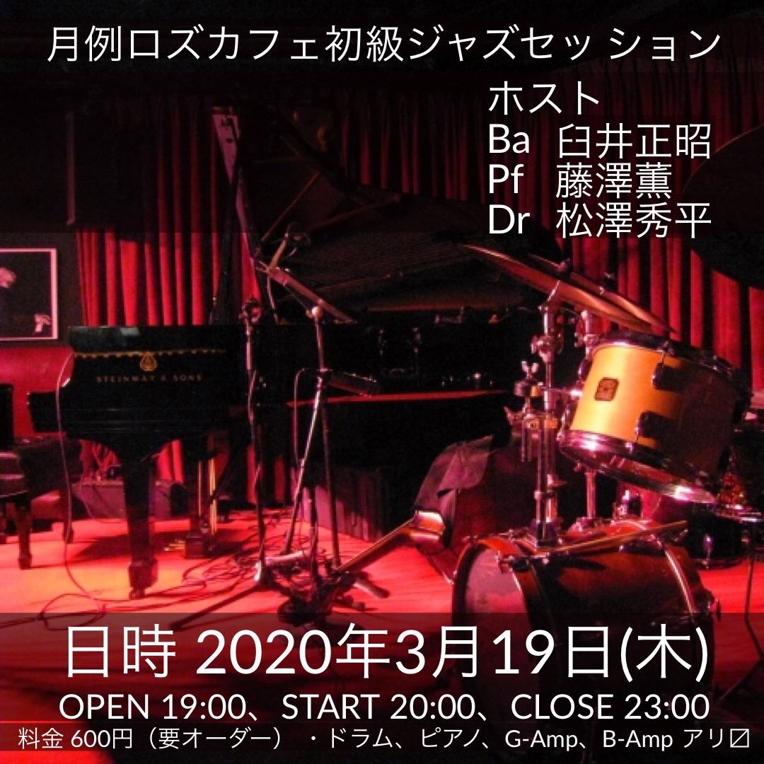 【開催】月例 ロズカフェ 初級ジャズセッション