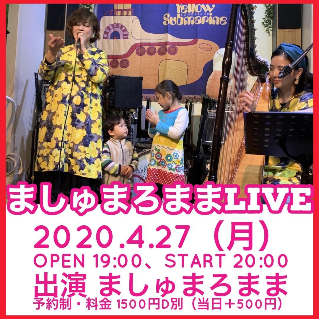 【開催延期】ましゅまろままライブ vol.26
