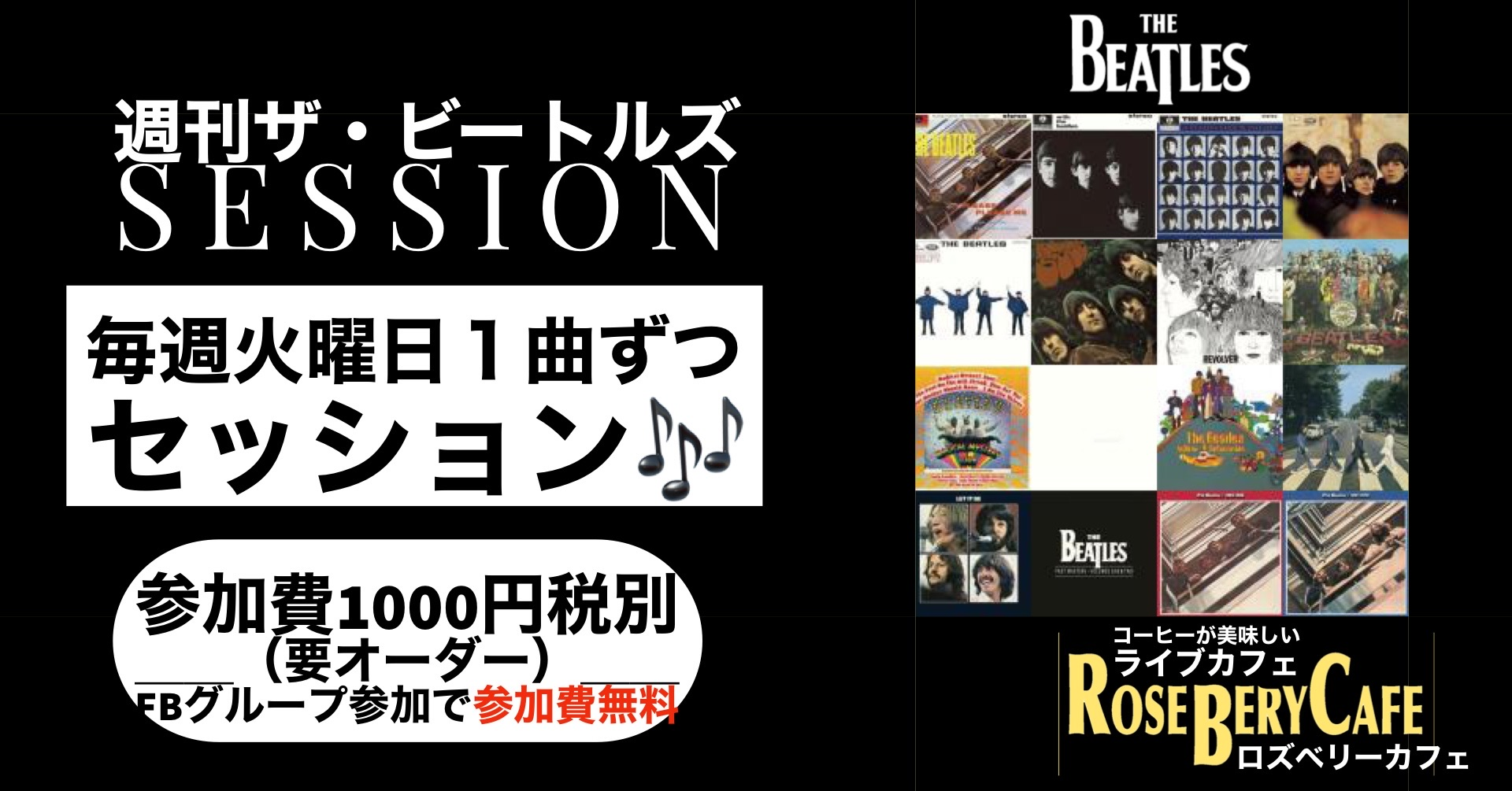 【開催】週刊ザ・ビートルズセッション 第3回