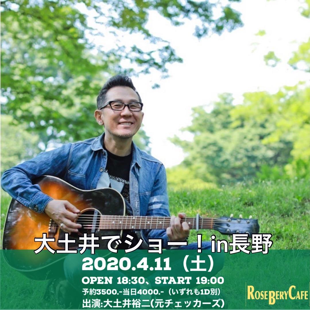【開催延期】大土井でショーin長野