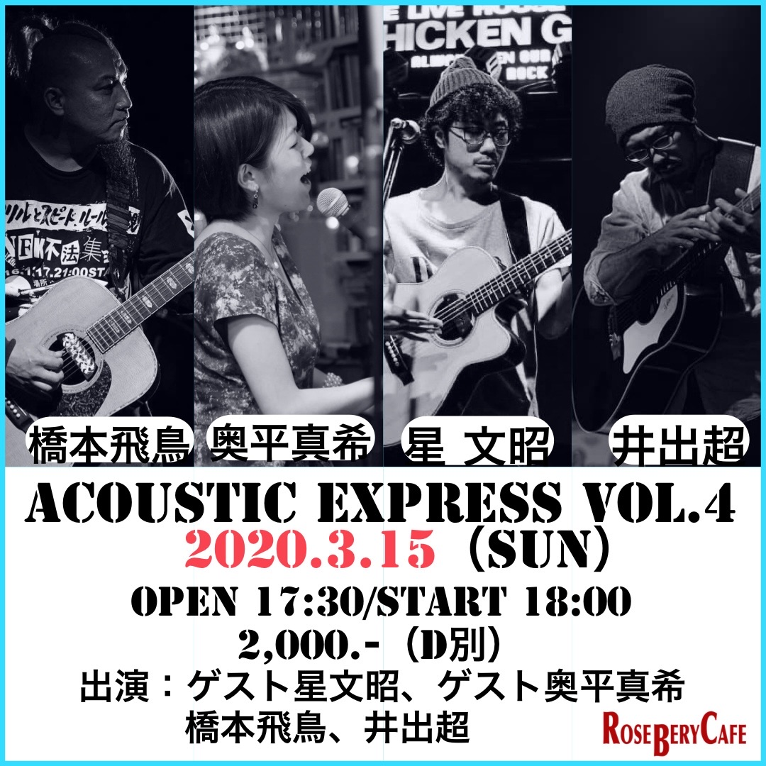 ACOUSTIC EXPRESS vol.4