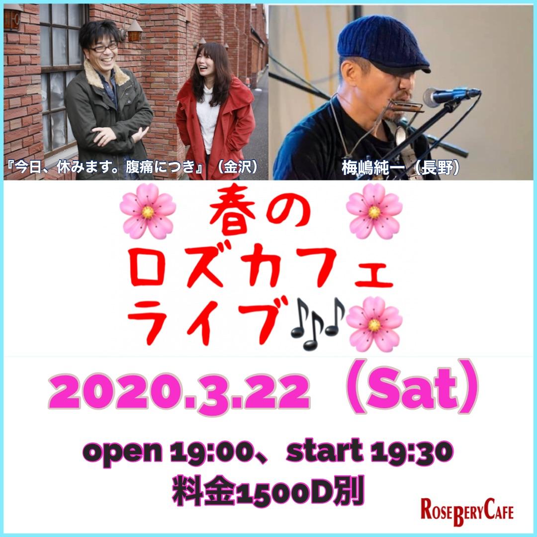 【開催】春のロズカフェライブ
