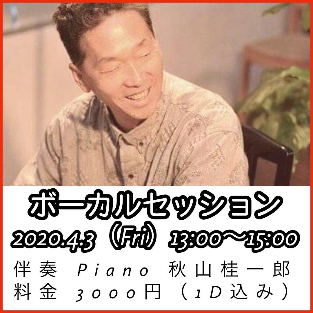 【開催延期】秋山桂一郎のボーカルセッション