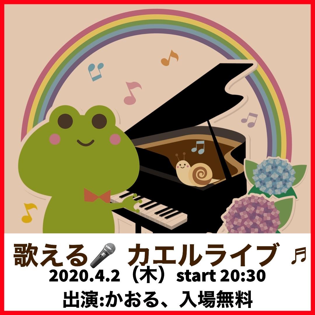 【開催延期】カエルライブ vol.8