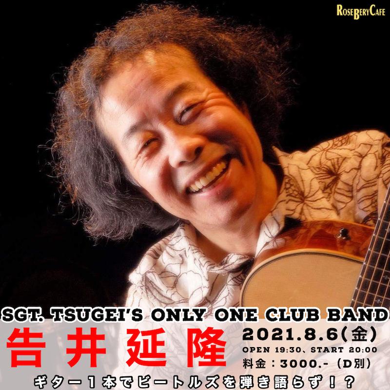 告井延隆  Sgt.Tsugei's Only One Club Band