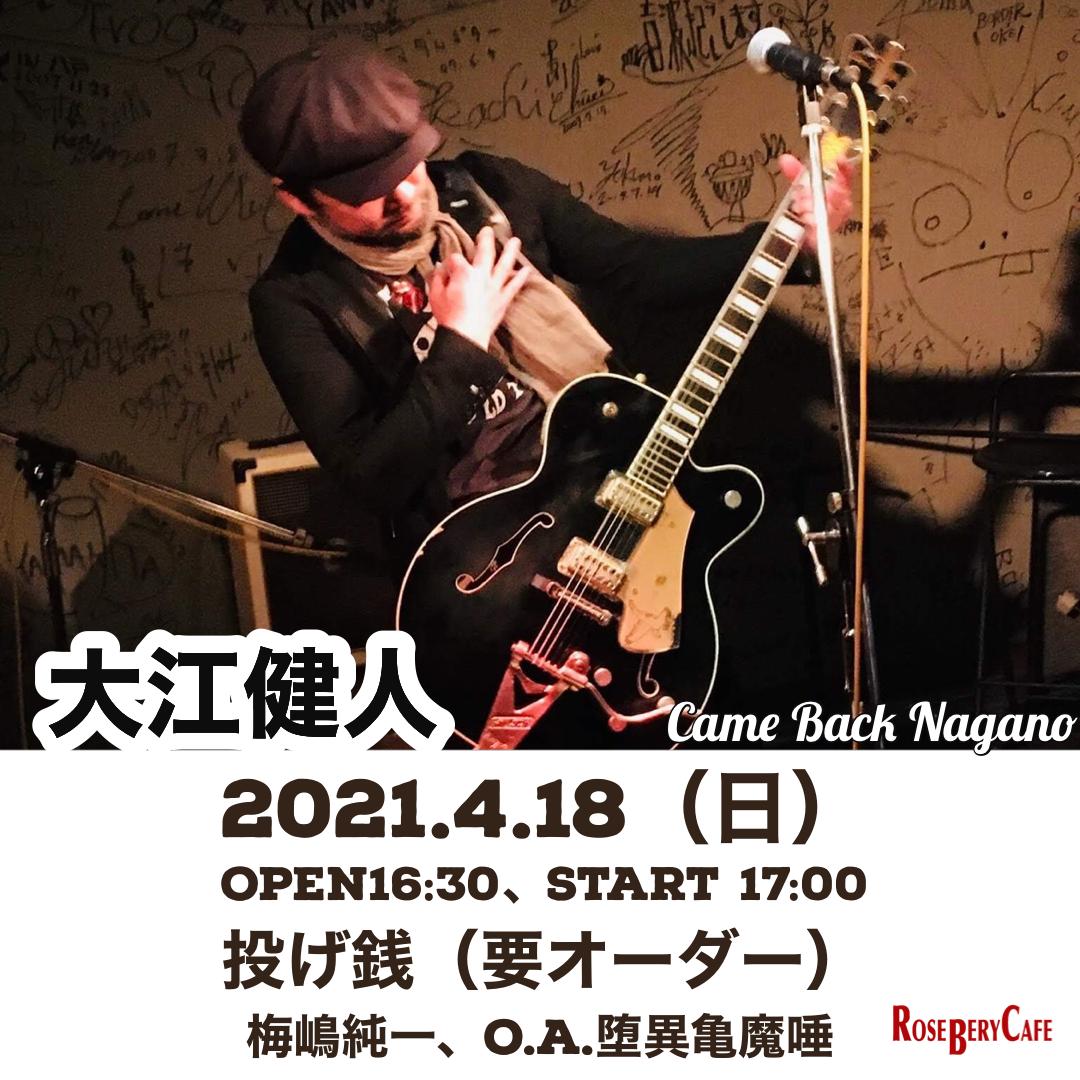 大江健人 Live  Come Back Nagano