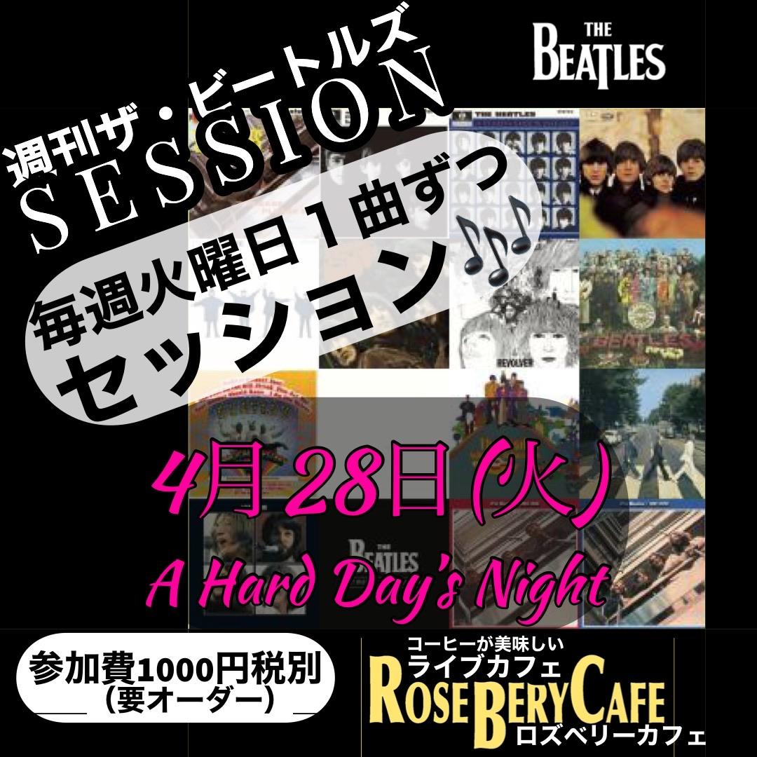 【開催延期】週刊ザ・ビートルズセッション A Hard Day's Night