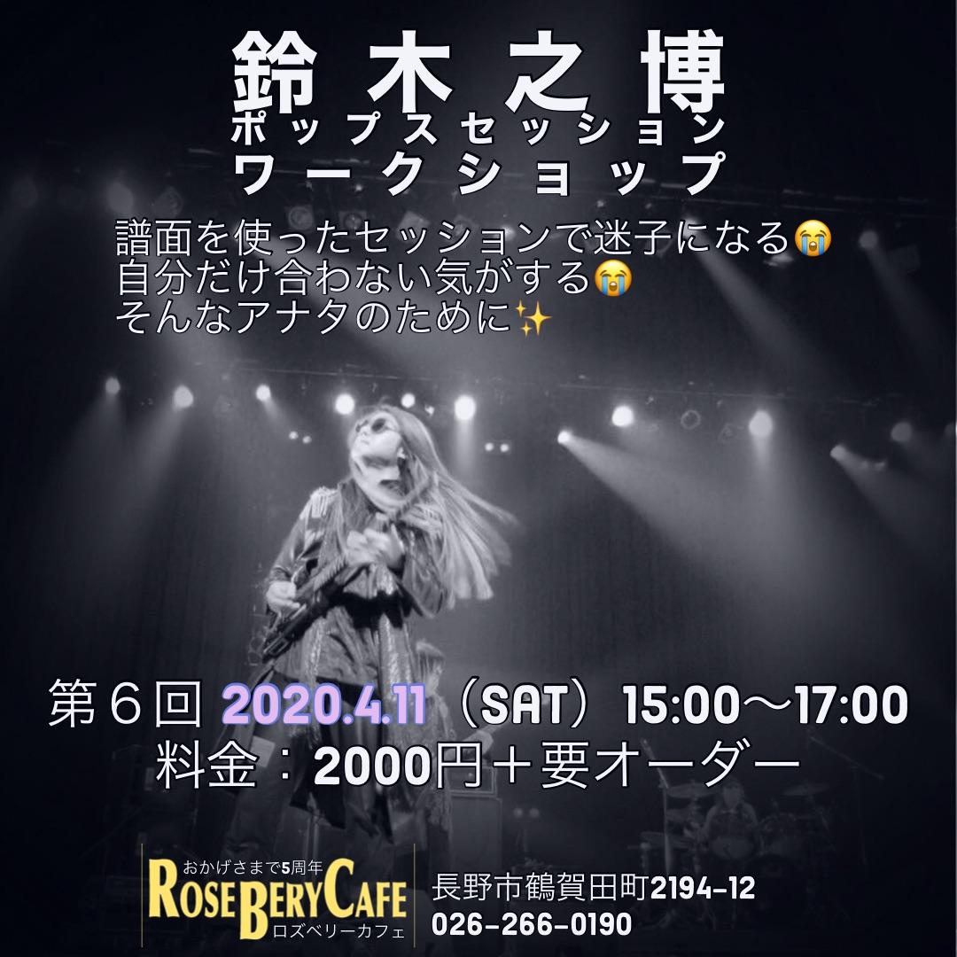 【開催】鈴木之博 第6回ポップスセッションワークショップ