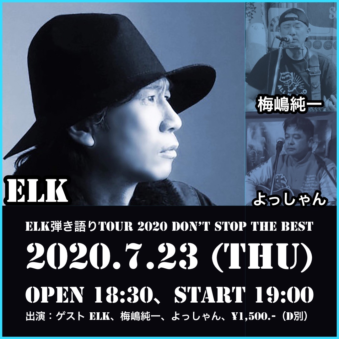 ELK 弾き語りTOUR 2020 vol.32 Let's Go Down The Street
