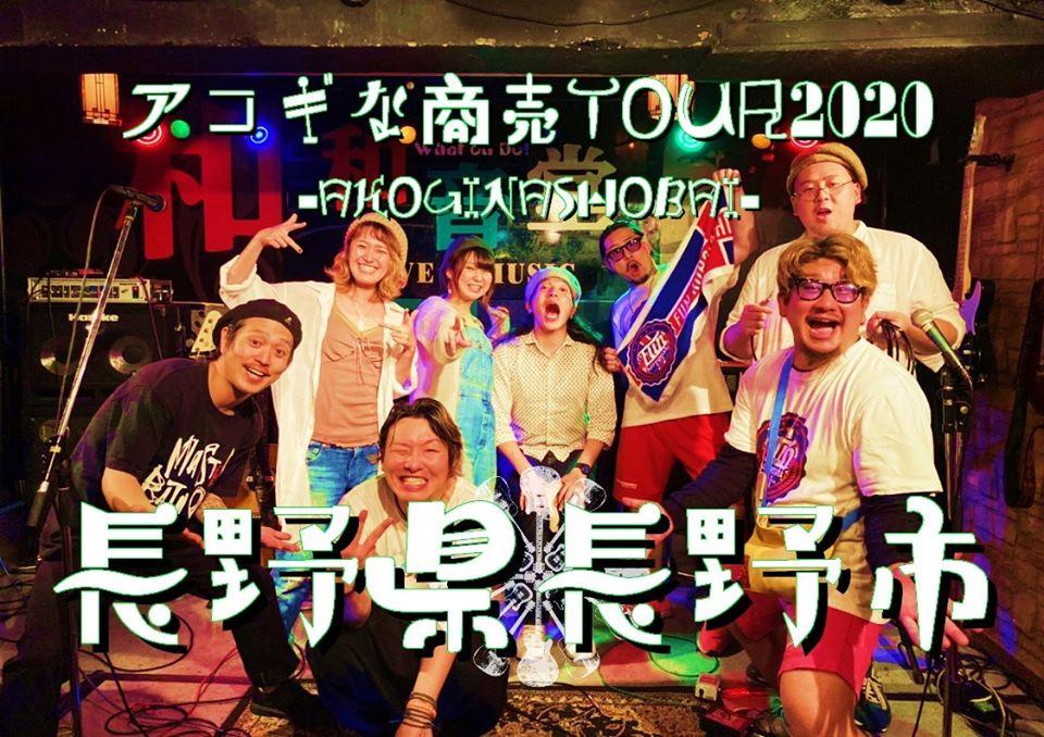 アコギな商売TOUR2020in長野県長野市