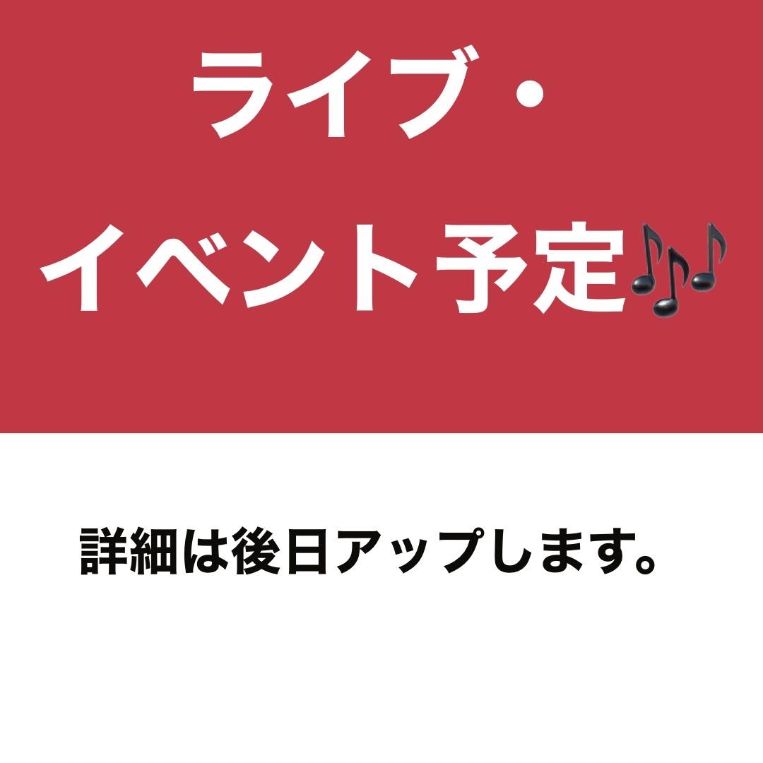 ライブ・イベント予定