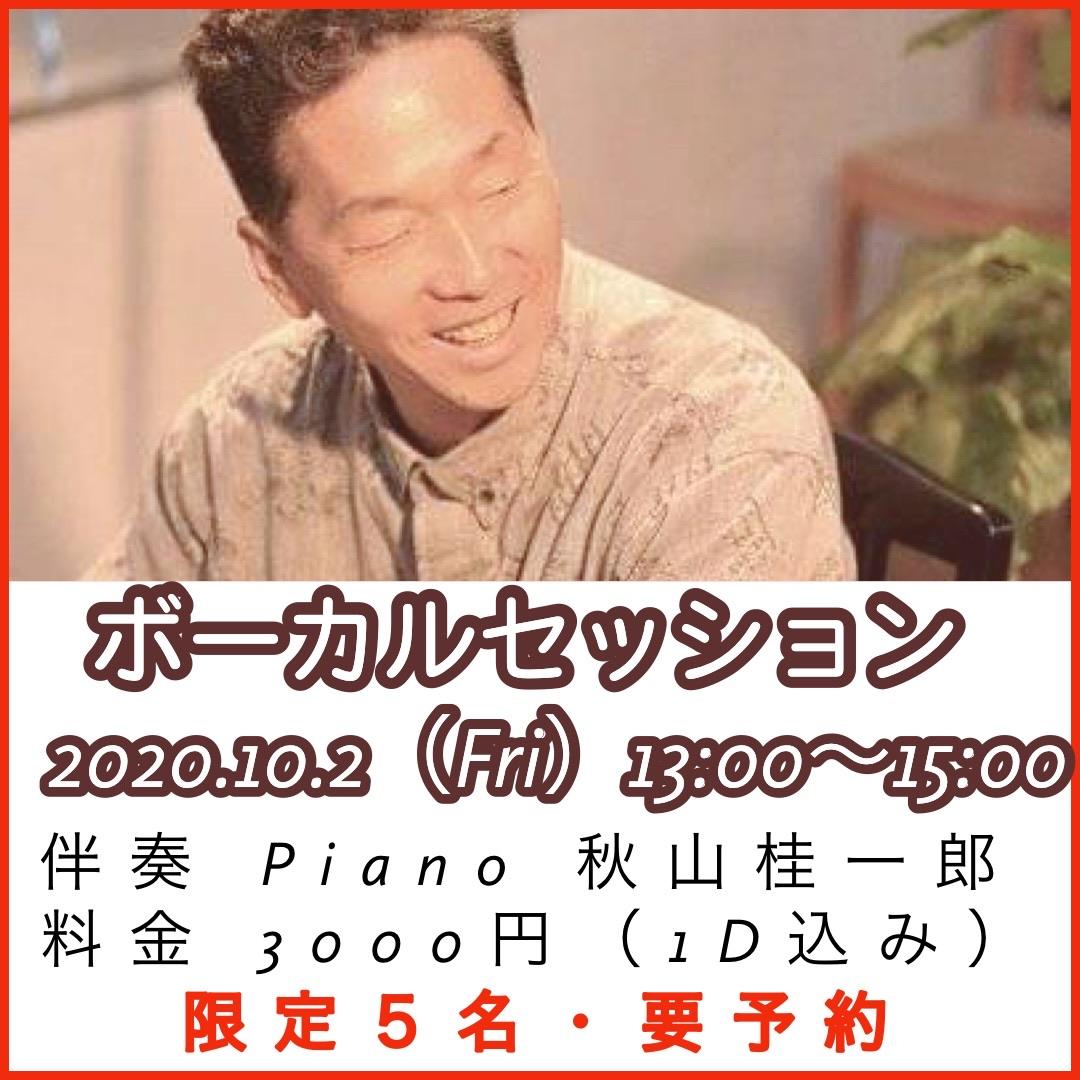 秋山桂一郎のボーカルセッション