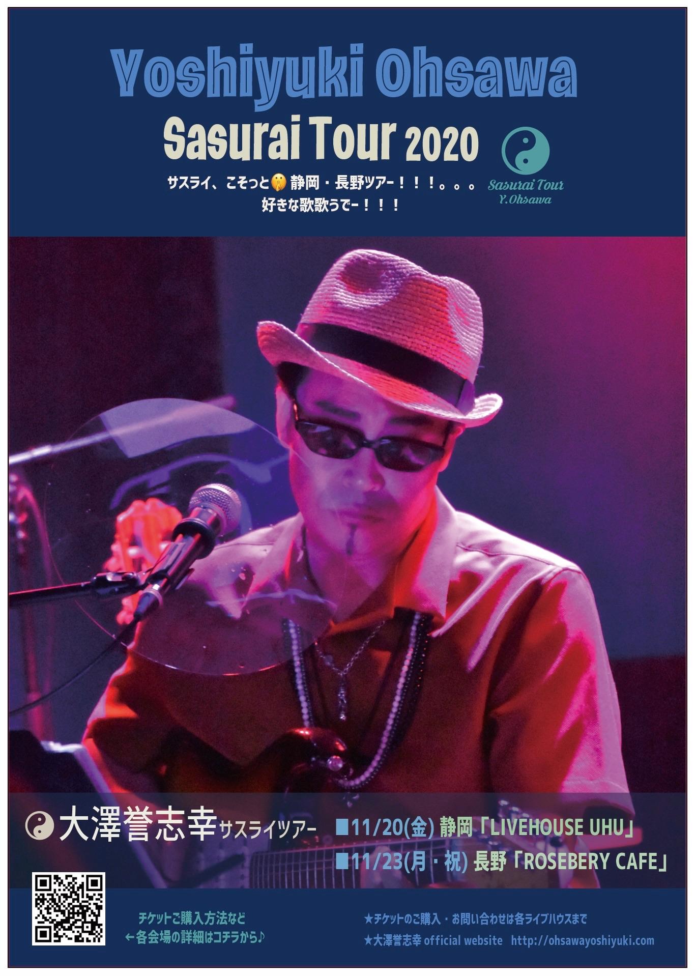 大澤誉志幸 SASURAI TOUR 2020 「サスライ、こそっと 静岡・長野ツアー!!!。。。好きな歌歌うでー!!!」