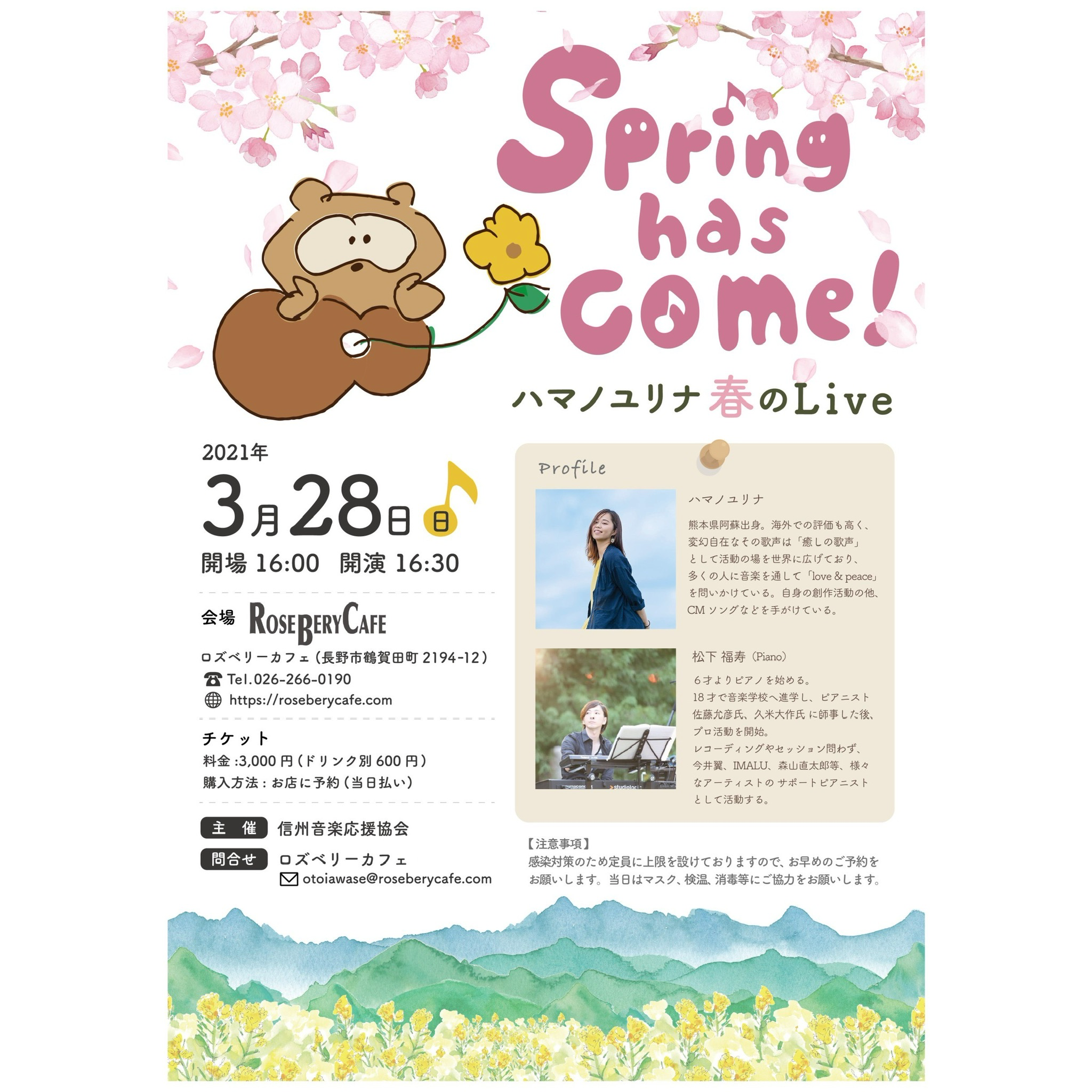 Spring has come ! ハマノユリナ 春のLive