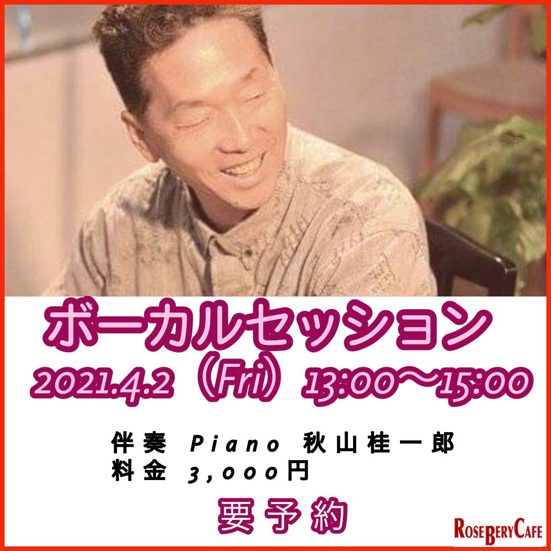【開催】秋山桂一郎のボーカルセッション