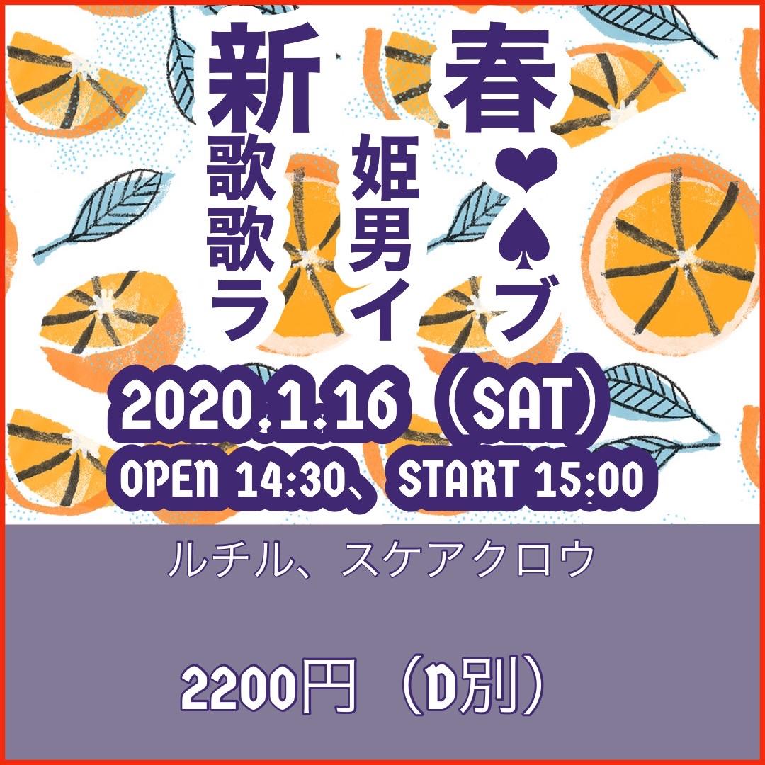 新春 歌姫❤︎ 歌男♠︎ ライブ