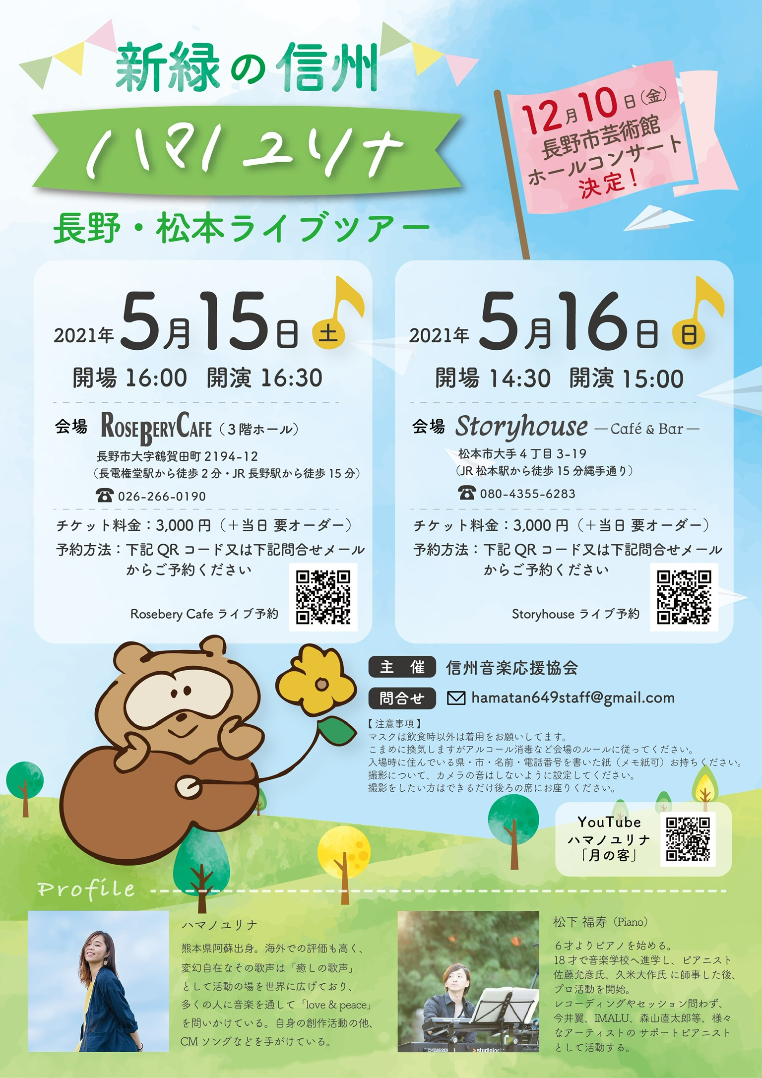 新緑の信州 ハマノユリナ長野・松本ライブツアー