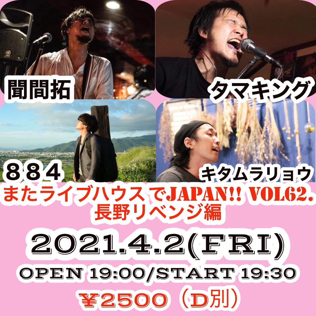 【時間変更】「またライブハウスでJAPAN!! V0L.62 長野リベンジ編」