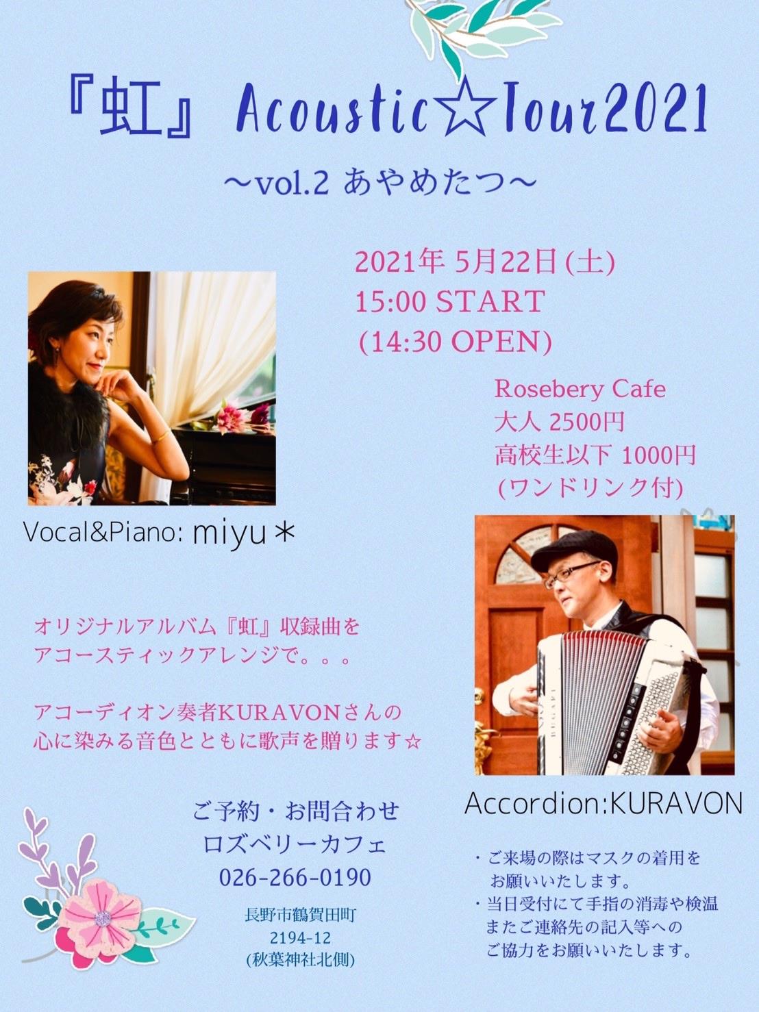 『虹』Acoustic ☆ Tour 2021 〜 vol.2 あやめたつ 〜