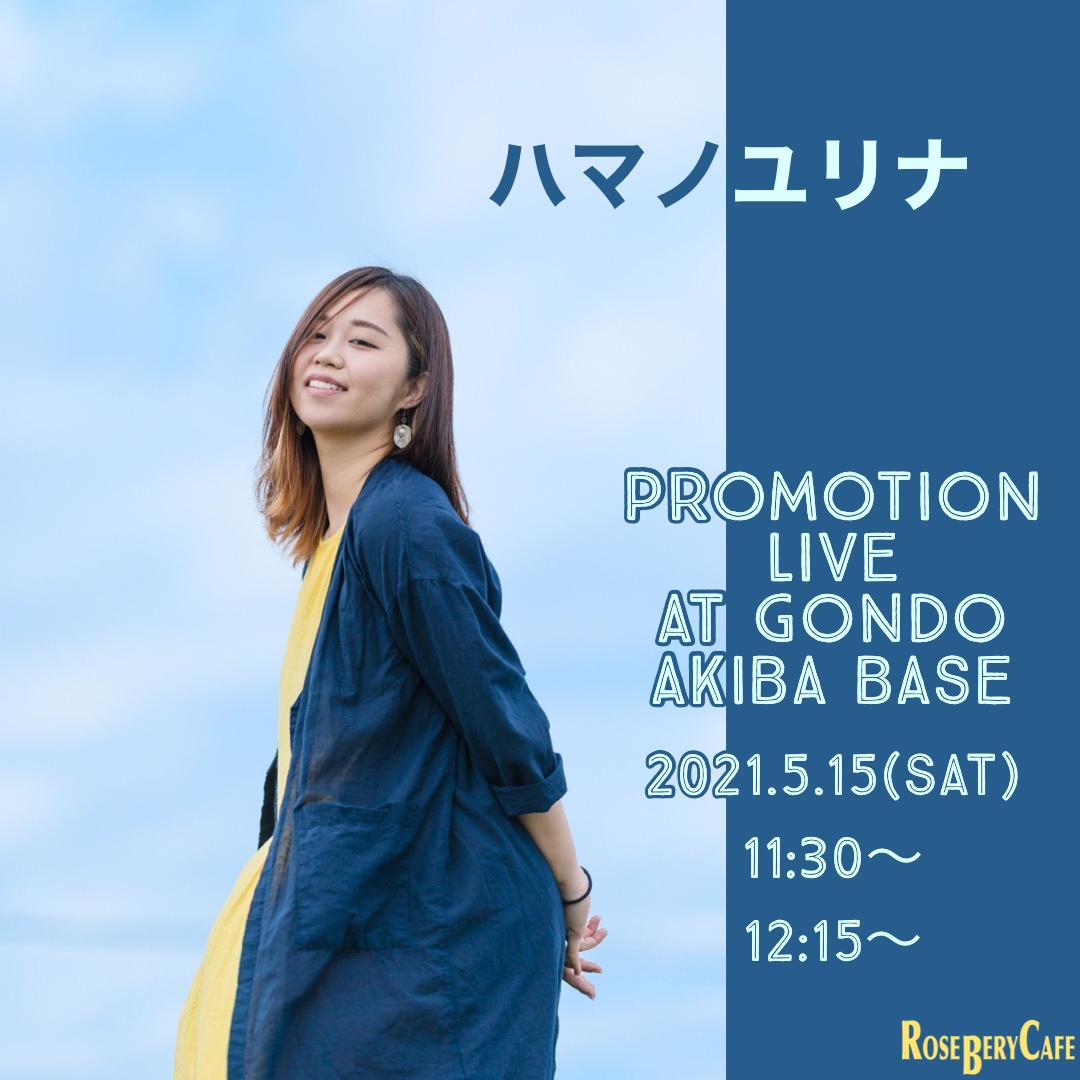 ハマノユリナ Promotion LIVE at GONDO AKIBA BASE @ 権堂秋葉ベース(権堂広場)