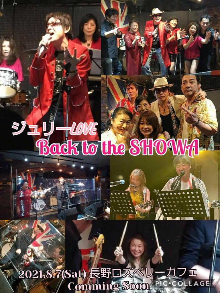 『Back to the SHOWA』