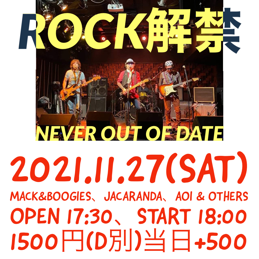 ROCK解禁!!NEVER OUT of DATE